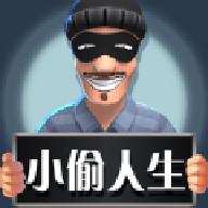 小偷人生模拟器 V2.9 安卓版