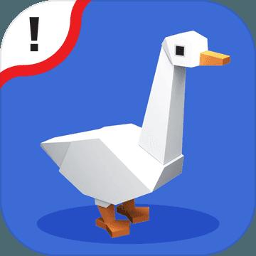 捣蛋鹅 V1.2 苹果版