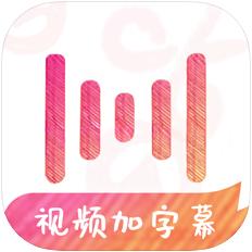 绘影字幕 V3.2 IOS版
