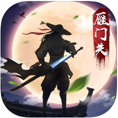 血战雁门关 V1.0 苹果版