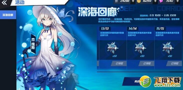 苍蓝誓约深海回廊活动打法攻略_52z.com