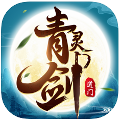 道门青灵剑 V1.0 苹果版