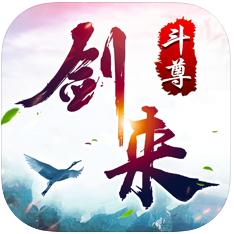 剑来斗尊浩然天下 V1.0 苹果版