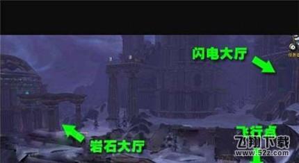 《魔兽世界》闪电大厅副本入口介绍