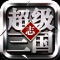 超级三国志神将榜 V1.0 安卓版