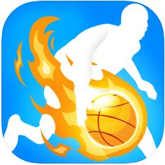 运球篮圈 V1.7 苹果版