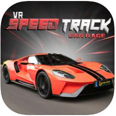 VR速度赛道赛车 V1.0 苹果版