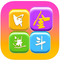欢乐消成语 V1.0 苹果版