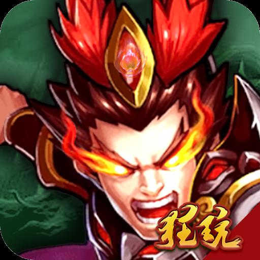 三国华章游戏下载,三国华章安卓最新版下载V2.0.0
