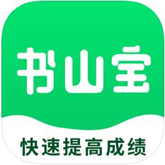 书山宝 V3.1.8 IOS版