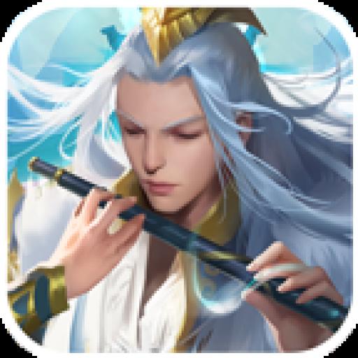 凌霄仙穹 V1.0.0 最新版