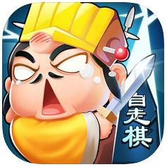 自走棋王者 V1.8 苹果版