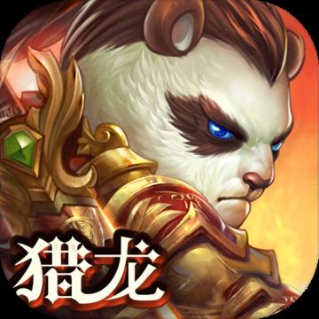 太极熊猫3猎龙 V4.25.0 苹果版