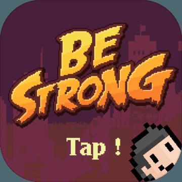 Be Strong V0.1 安卓版