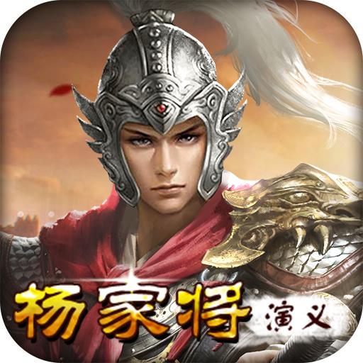 杨家将演义 V1.13.6 手机版