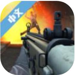 真实射击 V1.0 安卓版