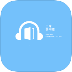 三味听书斋 V1.0.1 IOS版