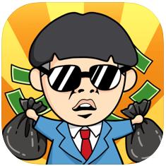 富贵垃圾站 V1.0 苹果版