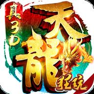 一��江湖天��真3D��B版 V1.0.0 �O果版