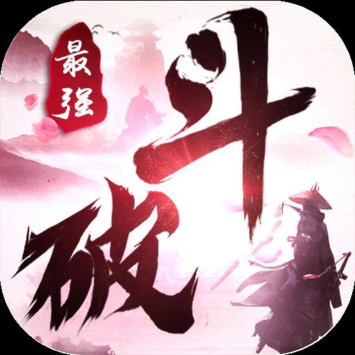 格斗刀魂最强斗破BT版 V1.0.0 变态版