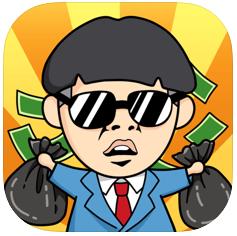 富贵的垃圾站 V1.0 苹果版