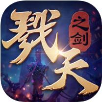 戮天之剑 V1.0 苹果版
