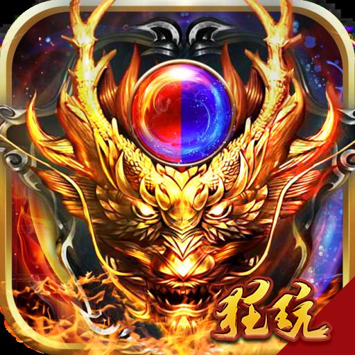 魔君无限无敌版 V1.0.0 至尊版
