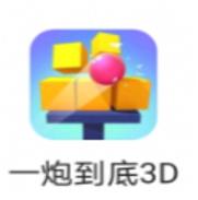 一炮到底3D V1.0 安卓版
