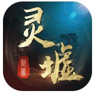 灵墟 V1.0 安卓版