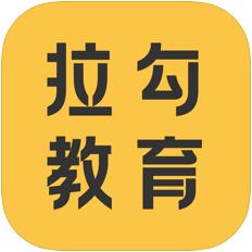 拉勾教育 V1.2.1 IOS版