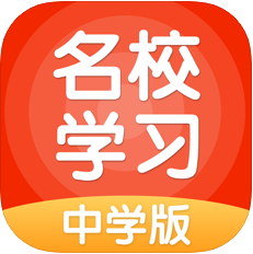 名校学习 V3.0.1.1 IOS版