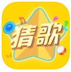 猜歌人气王 V1.0 苹果版