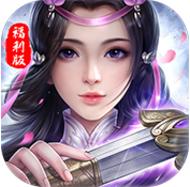 苍穹修仙传福利版 V1.0 超V版