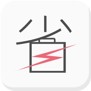 省电宝 V4.1.2 安卓版