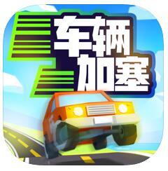 车辆加塞 V1.0 苹果版