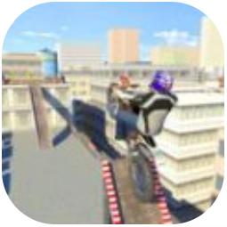 屋顶自行车模拟 V1.1 安卓版