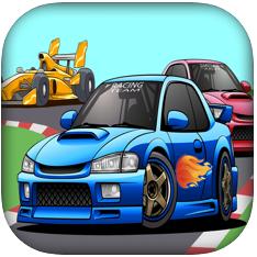 微型机车赛跑 V1.0 苹果版