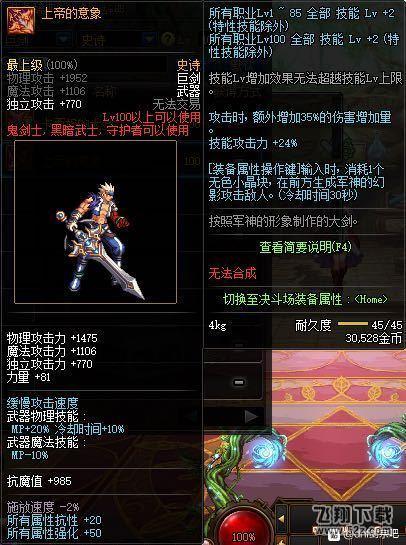 DNF100级剑宗SS武器选择推荐_52z.com