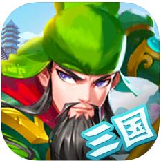 三国武魂群雄争霸 V1.0 苹果版