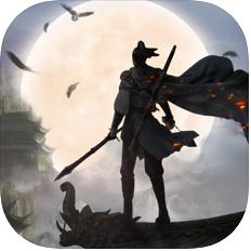 神武剑侠 V1.0 苹果版