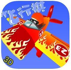 天天飞行棋3D V1.0 苹果版