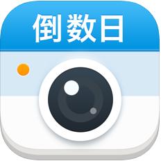 倒数日相机 V1.5 IOS版
