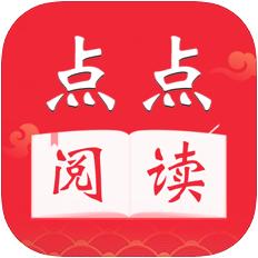 点点阅读 V1.0.1 IOS版