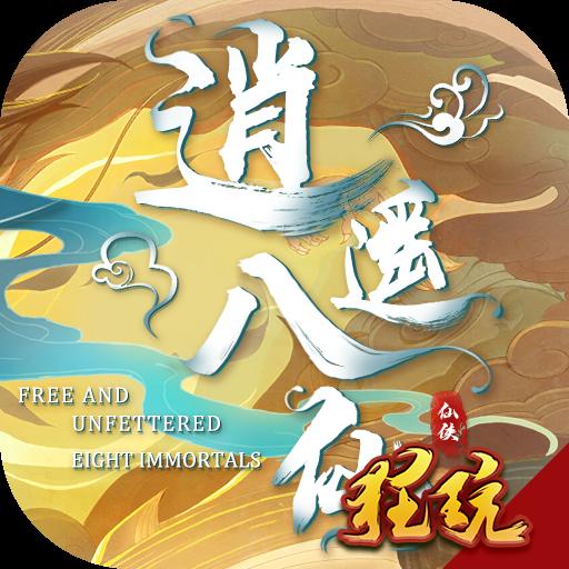 逍遥八仙正版 V1.0.0 官网版