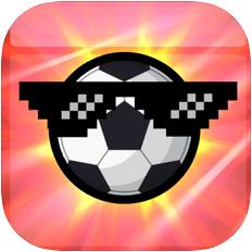 暴徒生活足球 V1.0 苹果版