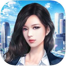 总裁成长记 V1.0 苹果版