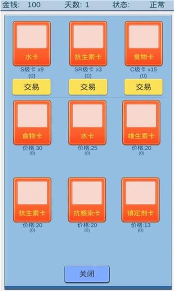 魔卡求生游戏安卓版