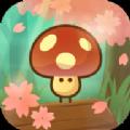 大胆小蘑菇 V1.9.0 安卓版