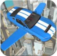 飞翔汽车之城3D V1.0 安卓版