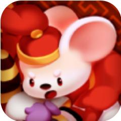 萌鼠总动员 V1.0.0 安卓版